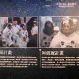 Movie, First Man(美國, 2018年) / 登月先鋒(台灣) / 登月第一人(中國.香港), 廣告看板, 大直美麗華影城