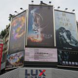 Movie, First Man(美國, 2018年) / 登月先鋒(台灣) / 登月第一人(中國.香港), 廣告看板, 樂聲影城