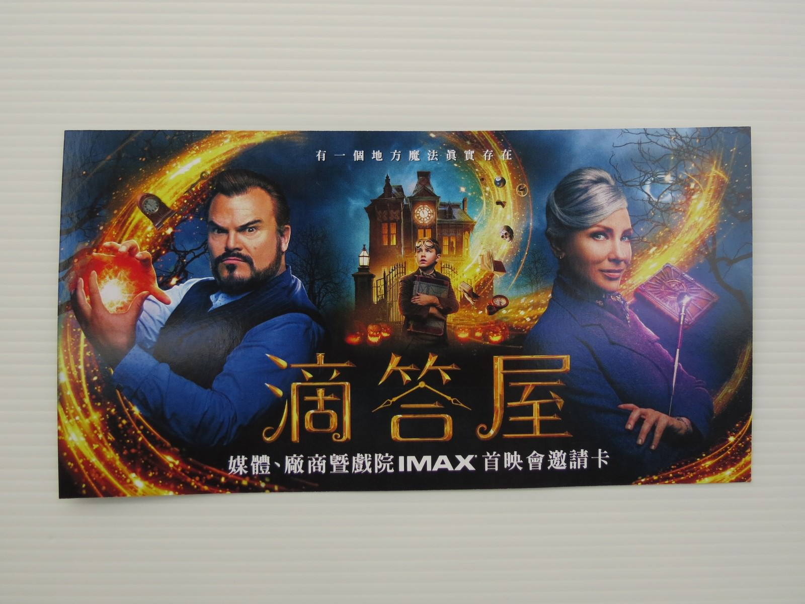 Movie, The House with a Clock in its Walls(美國, 2018年) / 滴答屋(台灣) / 魔鐘奇幻屋(香港), 特映會邀請卡