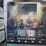 Movie, 無雙(中國.香港, 2018) / 無雙(台灣) / 无双(中國) / Project Gutenberg(英文), 廣告看板, 美麗華大直影城