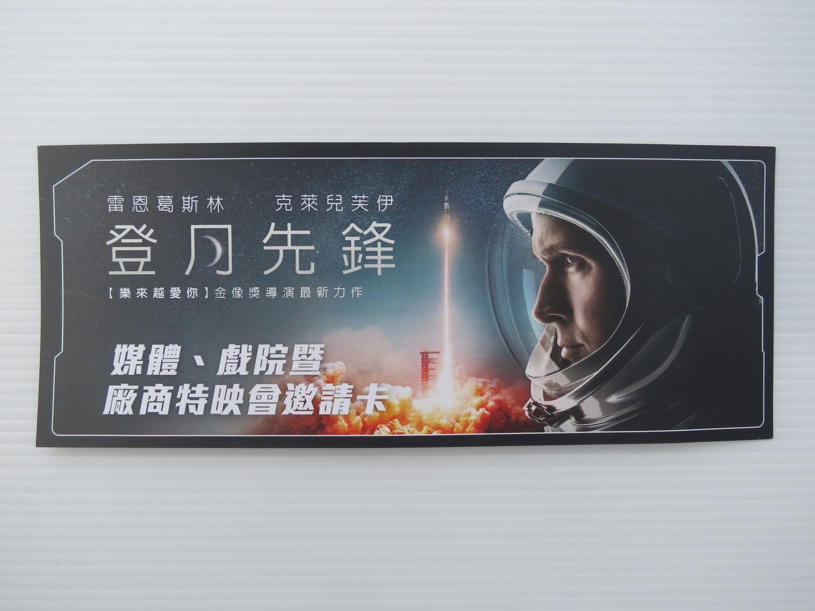 Movie, First Man(美國, 2018年) / 登月先鋒(台灣) / 登月第一人(中國.香港), 特映會電影票