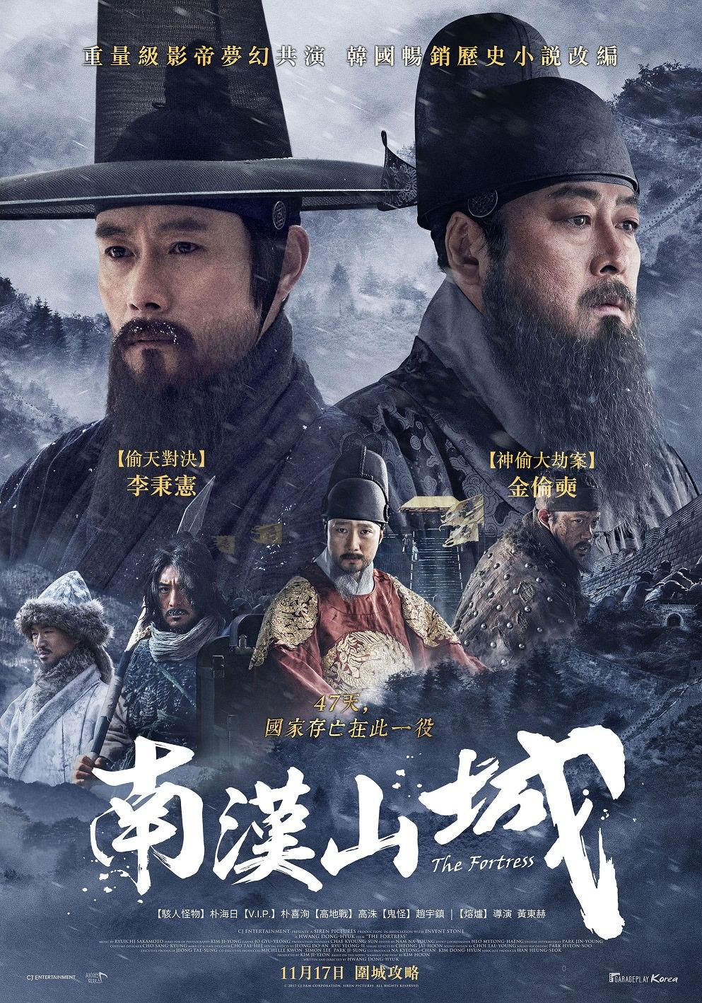 Movie, 남한산성(韓國, 2017年) / 南漢山城(台灣) / South Castle(英文), 電影海報, 台灣