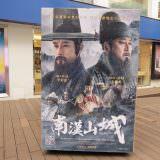 Movie, 남한산성(韓國, 2017年) / 南漢山城(台灣) / South Castle(英文), 廣告看板, 樂聲影城