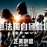 Movie, Justice League(美國, 2017年) / 正義聯盟(台灣.香港) / 正义联盟(中國), 電影劇照, 電影海報, 台灣, 橫版