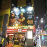 Movie, Justice League(美國, 2017年) / 正義聯盟(台灣.香港) / 正义联盟(中國), 廣告看板, 台北新光影城