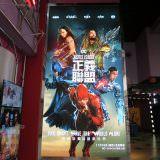 Movie, Justice League(美國, 2017年) / 正義聯盟(台灣.香港) / 正义联盟(中國), 廣告看板, 微風國賓影城