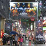 Movie, Justice League(美國, 2017年) / 正義聯盟(台灣.香港) / 正义联盟(中國), 廣告看板, 西門町電影街