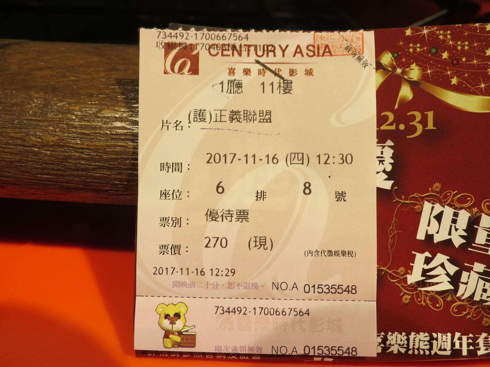 Movie, Justice League(美國, 2017年) / 正義聯盟(台灣.香港) / 正义联盟(中國), 電影票