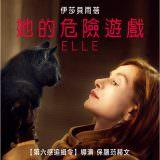 Movie, Elle(法國, 2016年) / 她的危險遊戲(台灣) / 烈女本色(香港) / 她(網路), 電影海報, 台灣