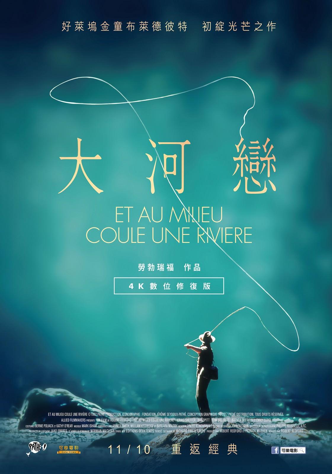 Movie, A River Runs Through It(美國, 1992年) / 大河戀(台灣) / 川流歲月(香港), 電影海報, 台灣