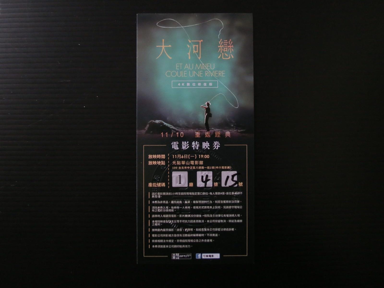 Movie, A River Runs Through It(美國, 1992年) / 大河戀(台灣) / 川流歲月(香港), 特映會電影票