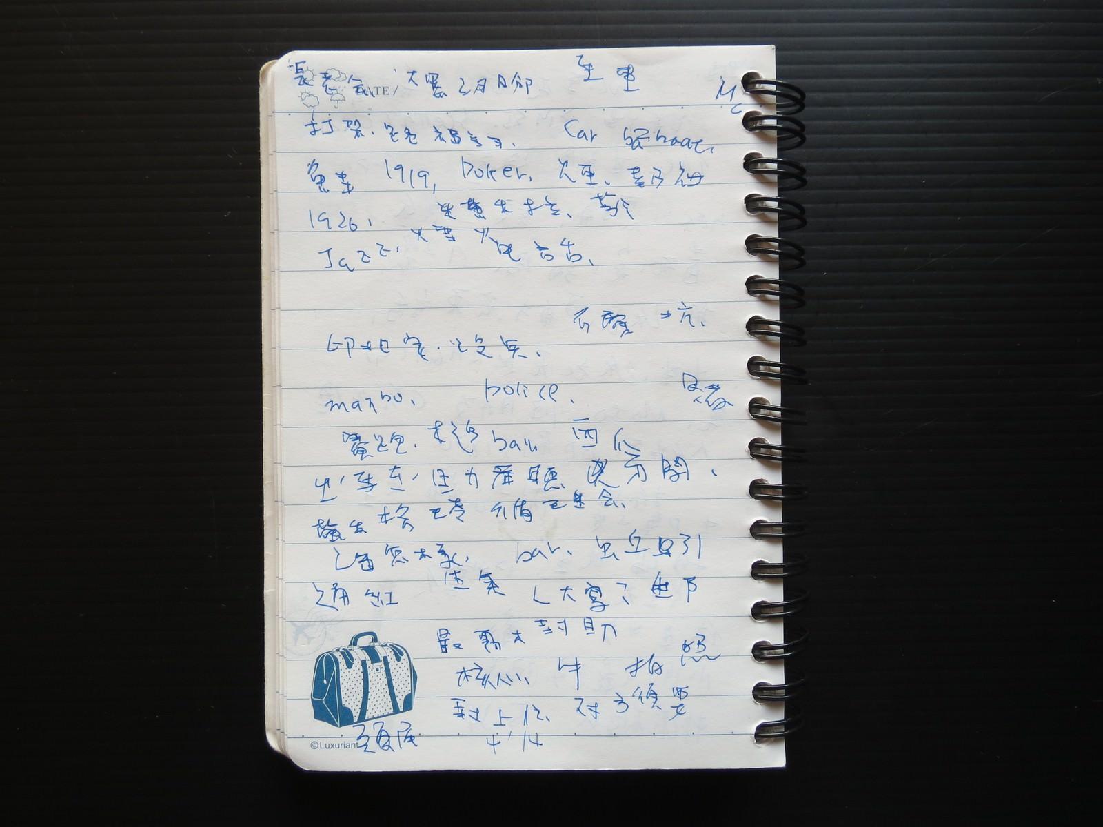 Movie, A River Runs Through It(美國, 1992年) / 大河戀(台灣) / 川流歲月(香港), 心得速記