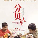Movie, 分贝人生(馬來西亞, 2017年) / 分貝人生(台灣) / Shuttle Life(英文), 電影海報, 台灣