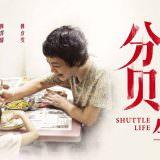 Movie, 分贝人生(馬來西亞, 2017年) / 分貝人生(台灣) / Shuttle Life(英文), 電影海報, 台灣, 橫版
