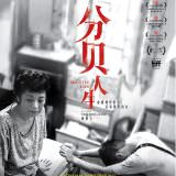 Movie, 分贝人生(馬來西亞, 2017年) / 分貝人生(台灣) / Shuttle Life(英文), 電影海報, 馬來西亞