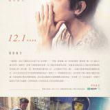 Movie, 分贝人生(馬來西亞, 2017年) / 分貝人生(台灣) / Shuttle Life(英文), 電影DM