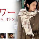 Movie, 東京タワー ~オカンとボクと、時々、オトン~(日本, 2007年) / 東京鐵塔:老媽和我,有時還有老爸(台灣) / 東京鐵塔:我的母親父親(香港) / Tokyo Tower - Mom & Me, and sometimes Dad(英文), 電影海報, 日本, 橫版