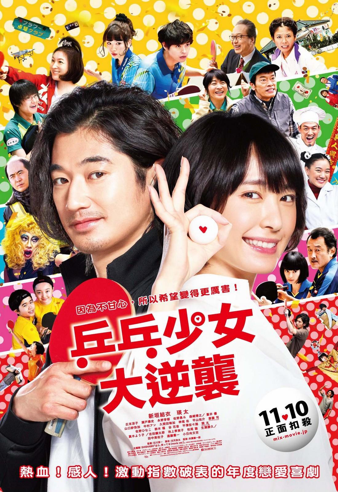 Movie, ミックス。(日本, 2017年) / 乒乓少女大逆襲(台灣) / 乒乓情人夢(香港) / Mix(英文) / 混合双打(網路), 電影海報, 台灣
