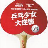 Movie, ミックス。(日本, 2017年) / 乒乓少女大逆襲(台灣) / 乒乓情人夢(香港) / Mix(英文) / 混合双打(網路), 電影DM