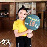 Movie, ミックス。(日本, 2017年) / 乒乓少女大逆襲(台灣) / 乒乓情人夢(香港) / Mix(英文) / 混合双打(網路), 電影網路宣傳, 上映日倒數
