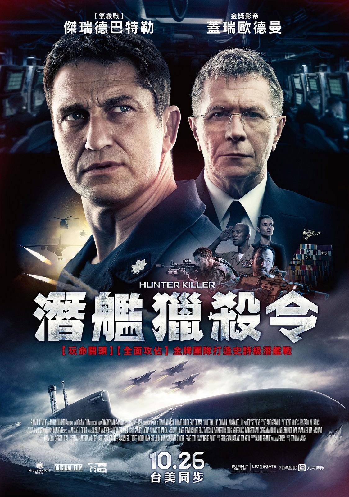 Movie, Hunter Killer(美國, 2018年) / 潛艦獵殺令(台灣) / 冰海陷落(中國) / 潛艦滅殺令(香港), 電影海報, 台灣