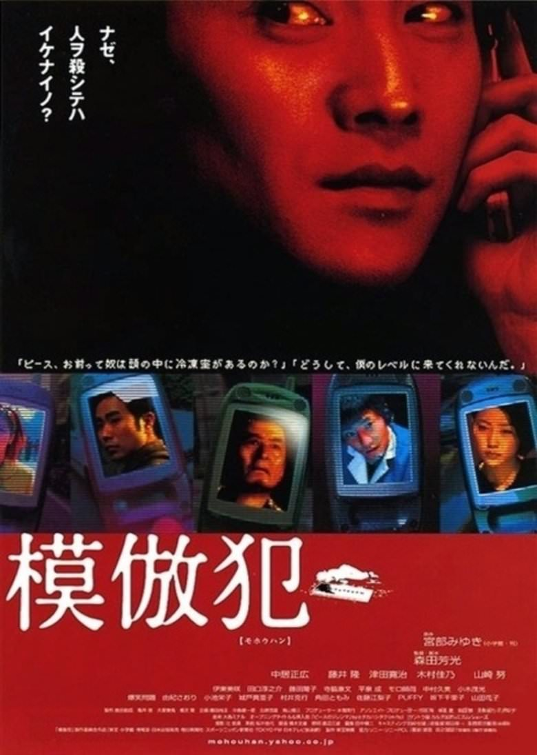 Movie, 模倣犯(日本, 2002年) / 模倣犯(台灣) / Copycat Killer(英文), 電影海報, 日本