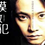 Movie, 模倣犯(日本, 2002年) / 模倣犯(台灣) / Copycat Killer(英文), 電影海報, 日本, 橫版