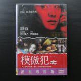 Movie, 模倣犯(日本, 2002年) / 模倣犯(台灣) / Copycat Killer(英文), 電影DVD