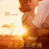 Movie, Breathe(英國, 2017年) / 我要為你呼吸(台灣) / 一呼一吸(網路), 電影海報, 台灣