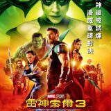 Movie, Thor: Ragnarok(美國, 2017年) / 雷神索爾3:諸神黃昏(台灣) / 雷神3:诸神黄昏(中國) / 雷神奇俠3:諸神黃昏(香港), 電影海報, 台灣