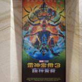 Movie, Thor: Ragnarok(美國, 2017年) / 雷神索爾3:諸神黃昏(台灣) / 雷神3:诸神黄昏(中國) / 雷神奇俠3:諸神黃昏(香港), 廣告看板, 欣欣秀泰影城