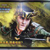 Movie, Thor: Ragnarok(美國, 2017年) / 雷神索爾3:諸神黃昏(台灣) / 雷神3:诸神黄昏(中國) / 雷神奇俠3:諸神黃昏(香港), 廣告看板, 信義威秀影城