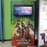 Movie, Thor: Ragnarok(美國, 2017年) / 雷神索爾3:諸神黃昏(台灣) / 雷神3:诸神黄昏(中國) / 雷神奇俠3:諸神黃昏(香港), 廣告看板, 哈拉影城