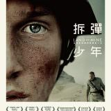 Movie, Under sandet(丹麥, 2016年) / 拆彈少年(台灣) / 十個拆彈的少年(香港) / Land of Mine(英文) / 地雷区(網路), 電影海報, 台灣