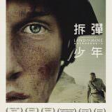 Movie, Under sandet(丹麥, 2016年) / 拆彈少年(台灣) / 十個拆彈的少年(香港) / Land of Mine(英文) / 地雷区(網路), 電影DM