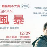 Movie, فروشنده(伊朗, 2016年) / 新居風暴(台灣) / 伊朗式遷居(香港) / The Salesman(英文) / 推销员(網路), 電影海報, 台灣, 橫版