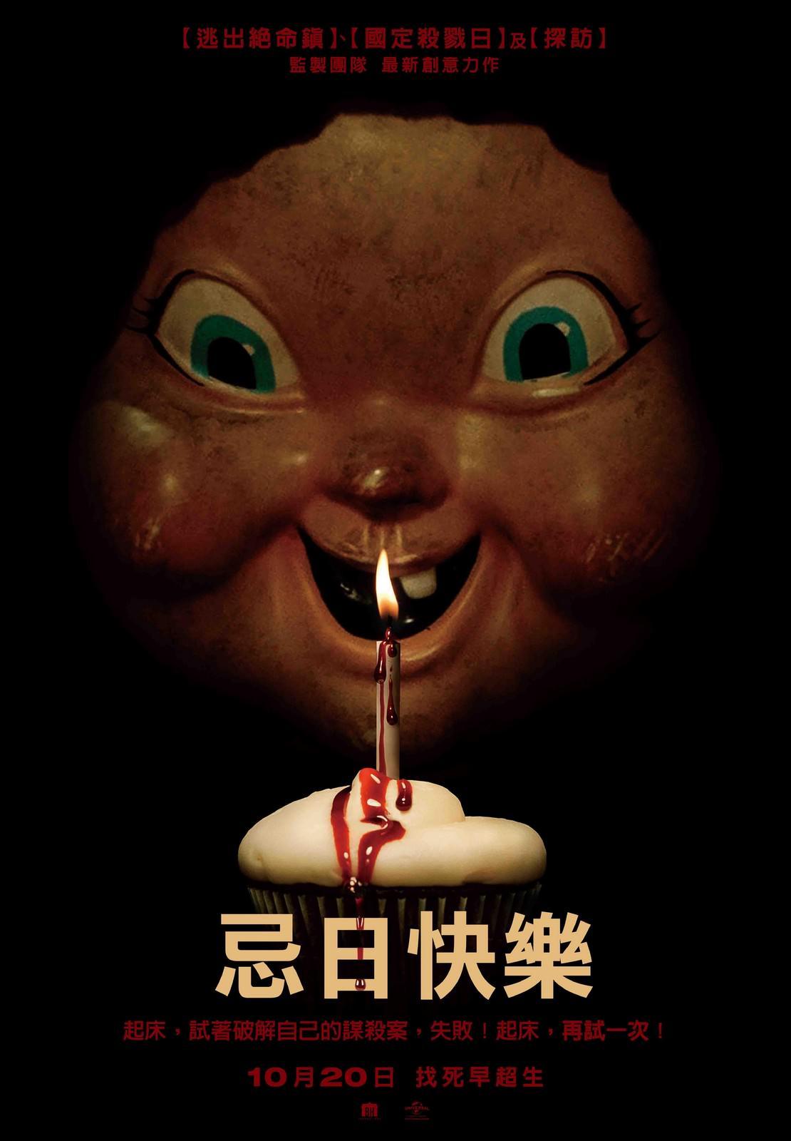 Movie, Happy Death Day(美國, 2017年) / 忌日快樂(台灣) / 忌日快乐(中國) / 死亡無限LOOP(香港), 電影海報, 台灣
