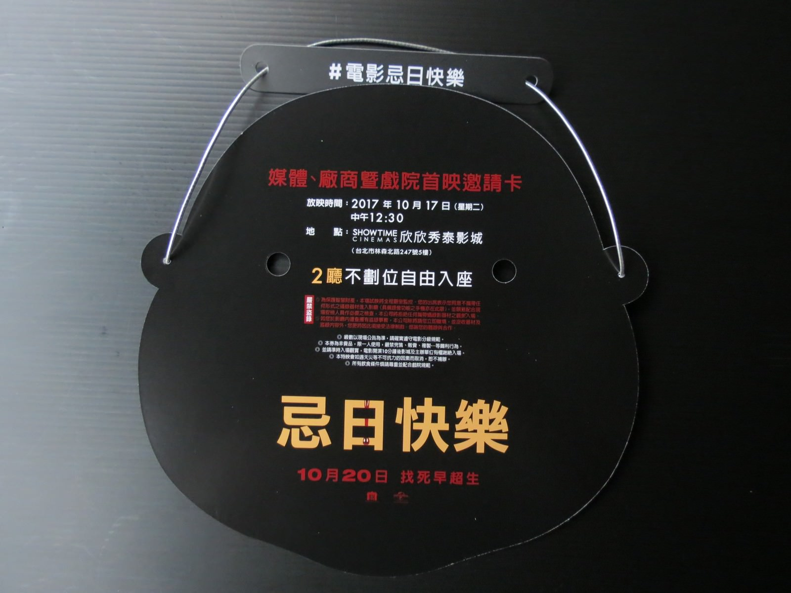 Movie, Happy Death Day(美國, 2017年) / 忌日快樂(台灣) / 忌日快乐(中國) / 死亡無限LOOP(香港), 特映會邀請卡
