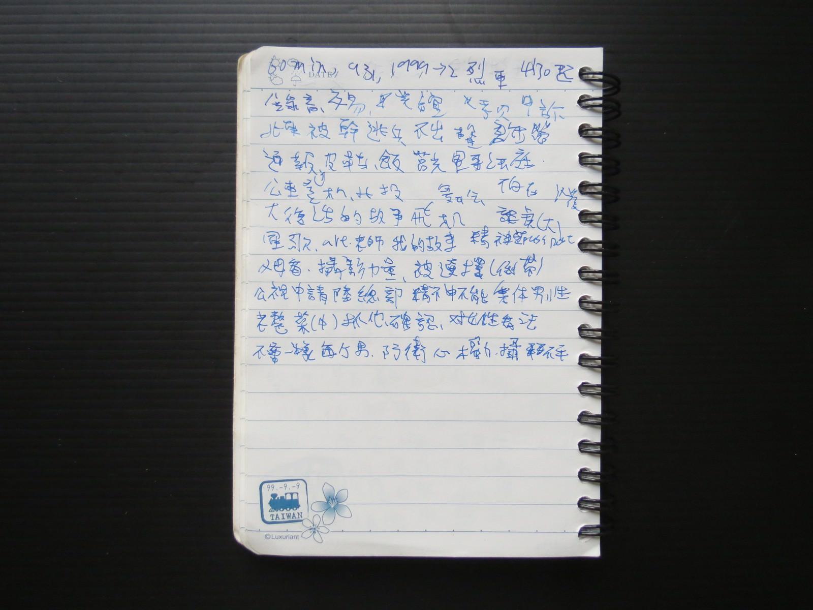 Movie, 我愛(080)(台灣, 1999年) / I Love (080)(英文), 心得速記