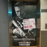 Movie, The Accountant(美國, 2016年) / 會計師(台灣) / 暗算(香港) / 会计刺客(網路), 廣告看板, 喜樂時代影城
