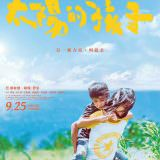Movie, 太陽的孩子(台灣, 2015年) / Wawa No Cidal(英文), 電影海報, 台灣