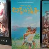 Movie, 太陽的孩子(台灣, 2015年) / Wawa No Cidal(英文), 廣告看板, 哈拉影城