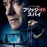 Movie, Bridge of Spies(美國, 2015年) / 間諜橋(台灣) / 间谍之桥(中國) / 換諜者(香港), 電影海報, 日本