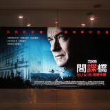 Movie, Bridge of Spies(美國, 2015年) / 間諜橋(台灣) / 间谍之桥(中國) / 換諜者(香港), 廣告看板, 國賓大戲院