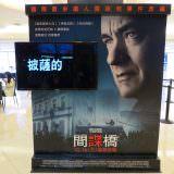 Movie, Bridge of Spies(美國, 2015年) / 間諜橋(台灣) / 间谍之桥(中國) / 換諜者(香港), 廣告看板, 微風國賓影城