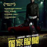 Movie, Nightcrawler(美國, 2014年) / 獨家腥聞(台灣) / 頭條殺機(香港) / 夜行者(網路), 電影海報, 台灣