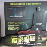 Movie, Nightcrawler(美國, 2014年) / 獨家腥聞(台灣) / 頭條殺機(香港) / 夜行者(網路), 廣告看板, 板橋大遠百威秀影城
