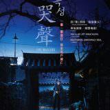 Movie, 곡성(韓國, 2016年) / 哭聲(台灣) / The Wailing(英文), 電影海報, 香港