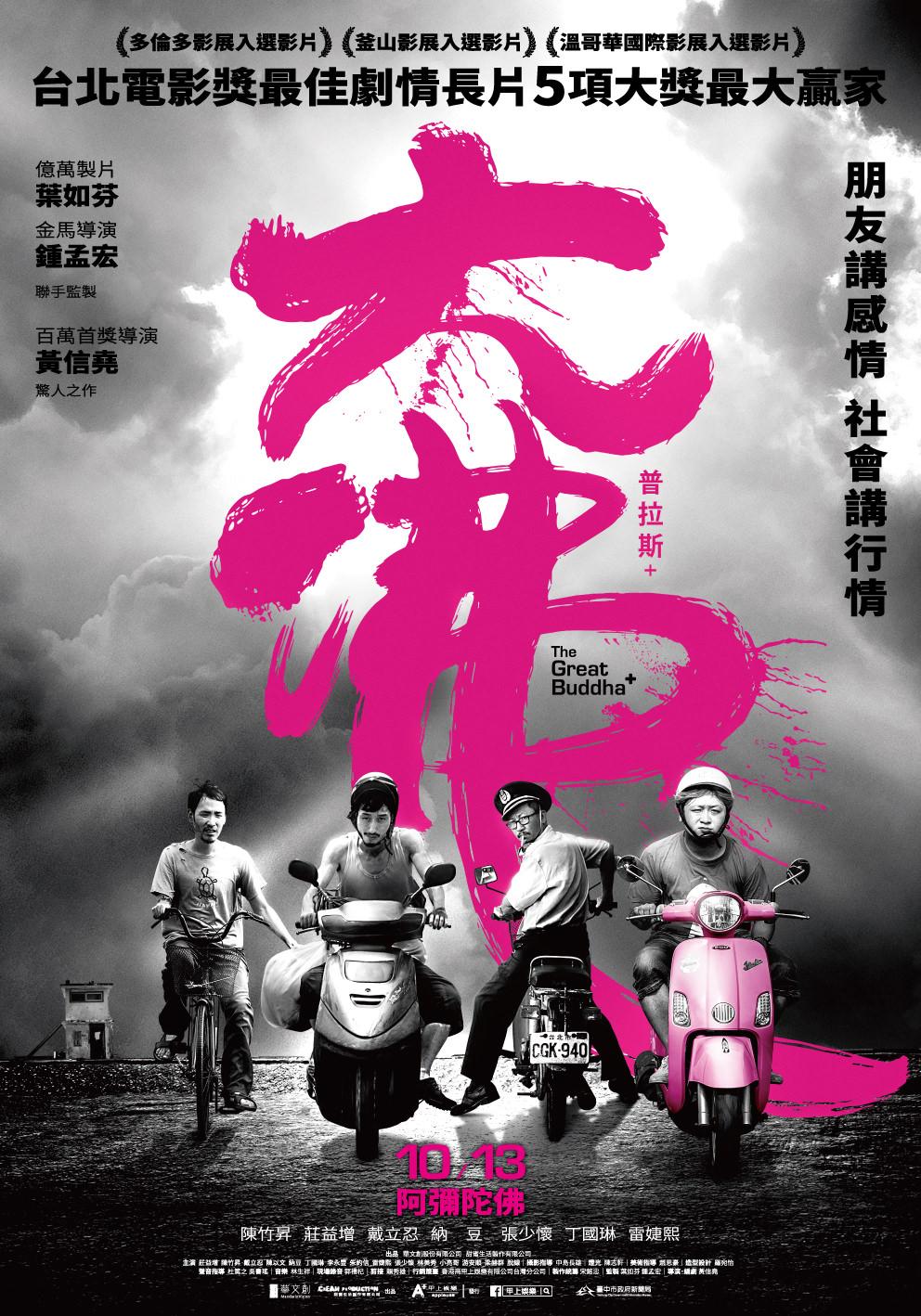 Movie, 大佛普拉斯(台灣, 2017年) / The Great Buddha+(英文), 電影海報, 台灣