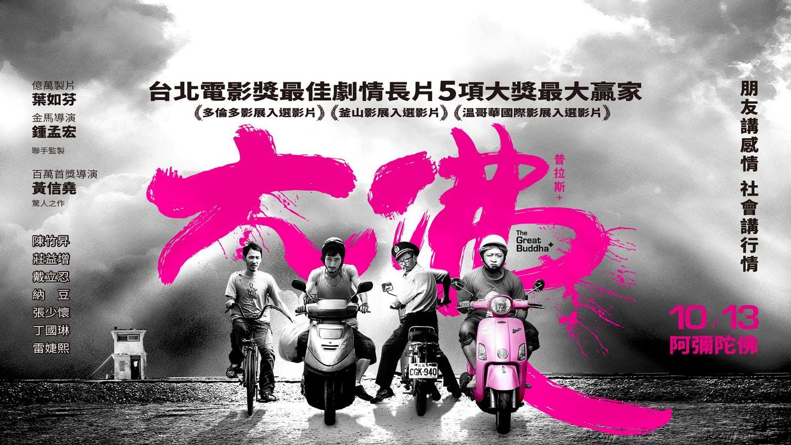 Movie, 大佛普拉斯(台灣, 2017年) / The Great Buddha+(英文), 電影海報, 台灣, 橫版